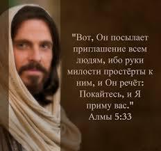 Russian Memes - lds russian meme книгамормона www lds org scriptures bofm alma 5