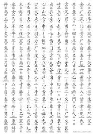 all chinese characters contain the same 200 chinese radicals