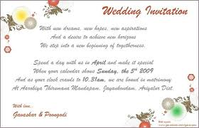 wedding invitation messages inspirational personal wedding invitation messages for friends and