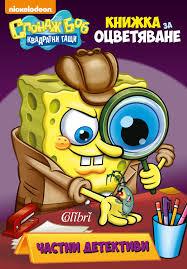 private eyes from spongebob squarepants u2014 book info annotation