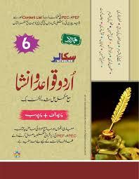 hamdard kutab khana scholar urdu grammar class 6th u m
