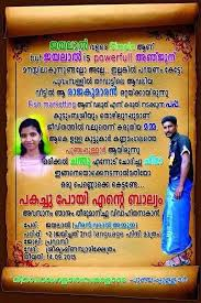 Wedding Quotes Malayalam Funny Marriage Quotes In Malayalam Nine