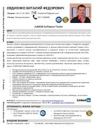 Software Testing Sample Resume by 223 Best Riez Sample Resumes Images On Pinterest Sample Resume