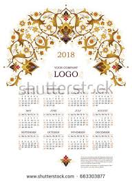 2018 Calendar Islamic Vector Calendar 2018 Ornate Decorated Calendar Stock Vector