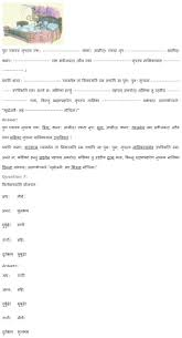 ncert solutions for class 7th sanskrit chapter 4