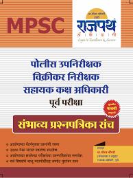 buy mpsc psi sti asst mukhya pariksha question sets 2016