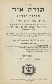 chabad siddur siddur torah or chabad 1941 edition used by the