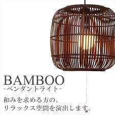 Bamboo Ceiling Light Cinemacollection Rakuten Global Market Bamboo Ceiling Lighting