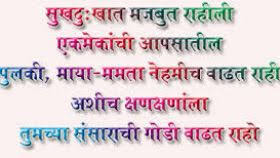 wedding quotes marathi 50th wedding anniversary quotes in marathi many hd wallpaper