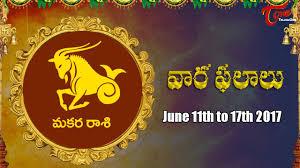 2017 horoscope predictions rasi phalalu makara rasi june 11th to june 17th 2017 weekly