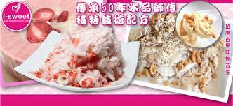 la cuisine des 駱ices i 甜在心冰品店 wacowla 哇靠 wacowla 哇靠 洛杉矶los angeles