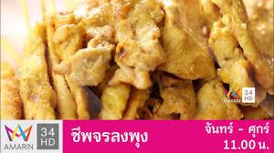 d8 cuisine ร านโอวก ก วยเต ยวเส นปลา หม สะเต ะเน อน ม ท าด นแดง ซ 11