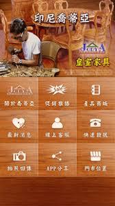 jeux de cuisine gratuit en fran軋is 喬蒂亞傢俱 applications android sur play