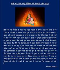 about holi festival in essay on paper review service