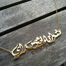name in arabic necklace gold plated name necklace arabic calligraphy name arabic