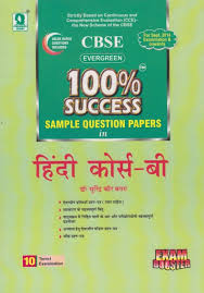 evergreen 100 success sample question papers in hindi course b