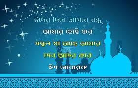 Eid Invitation Card Eid Mubarak 2017 Sms For Friends Eid Invitation Sms Eid