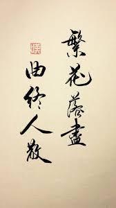 駘ection bureau association 469 best painting calligraphy images on