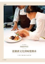 lyc馥 de cuisine 樂沐法式餐廳le moût restaurant home taichung menu