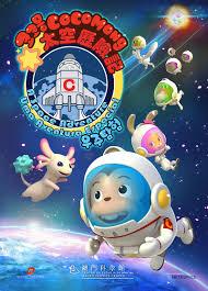 the adventures of the little prince 澳門科學館 centro de ciencia de macau macao science center