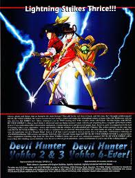 devil hunter yohko anime vs japanimation animerica aug 1994 vhs ad scans archive