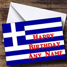 Greek Canadian Flag Greek Flag Greece Personalised Birthday Card The Card Zoo