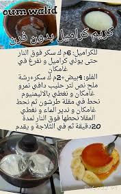 foodies recette cuisine recettes sucrées de oum walid photo cuisine flan