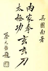 si鑒e front national wu style taiji saber xuanxuan dao brennan translation