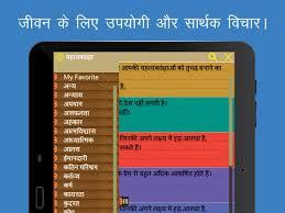 hindi suvichar anmol vachan android apps on google play