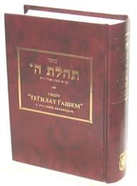 chabad siddur israel book shop prayer books siddurim tehillim psalms