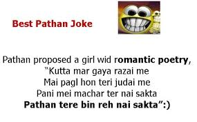 pathan funny sms itsmyideas great minds discuss ideas