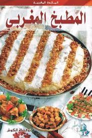 recette cuisine en arabe cuisine marocaine facile arabe à lire
