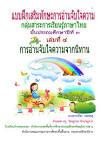 แบบฝึกเสริมทักษะการอ่านจับใจความ ภาษาไทย ป.3 ผลงานครูดาวเรือง รอดเกตุ