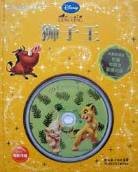asianparent lion king cd chinese children book