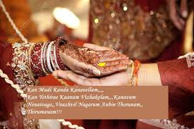 wedding wishes poem in tamil marriage tamil kavithai tamil kavithaigal