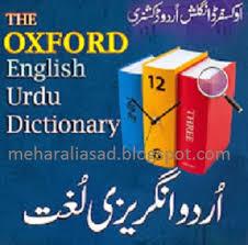 oxford english dictionary free download full version pdf download dictionary british english houston bridges