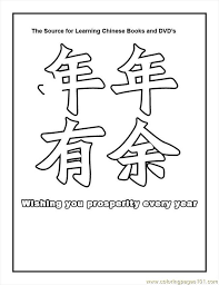 chinese coloring pages eliolera com