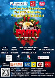 dec 9th austcham south china christmas party in guangzhou