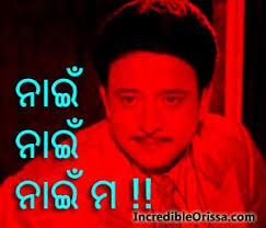 Meme Stickers For Facebook - oriya facebook picture comments odia fb pic comments