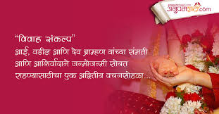 wedding quotes marathi significance of sankalp ceremony in marathi wedding
