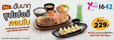 bd cuisine yayoi restaurant modern japanese restaurant in ยาโยอ