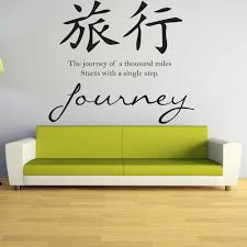 journey chinese proverb wall sticker chinese symbol wall art