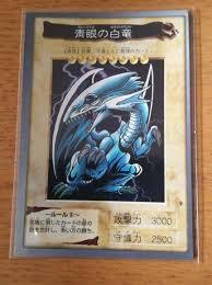 yugioh bandai blue eyes white dragon japanese ver perfect
