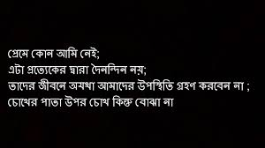 quotes on good morning in bengali beautiful bengali love quotes good morning bengali pictures