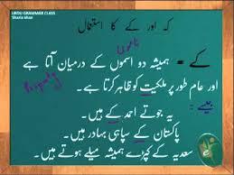urdu grammar part 7 kay or kah ka farq youtube