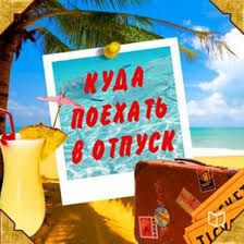 where to go on vacation advice for travelers russian edition