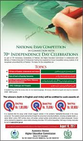 national essay competition in connection with 70th independence