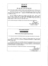 Announcement Letter Of Appointment Of Employee To New Position East Central Railways Indian Railways Portal