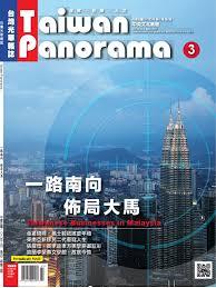 fran輟is bureau panorama 2017 march malaysia
