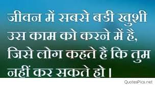 hindi indian quotes wallpapers images